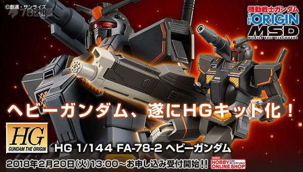 20180220_hg_heavy_gundam_600x341.jpg