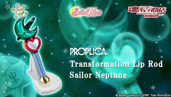 bnr_prop_neptune_600x341_cn.jpg