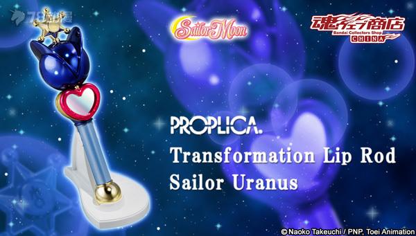 bnr_prop_uranus_600x341_cn.jpg