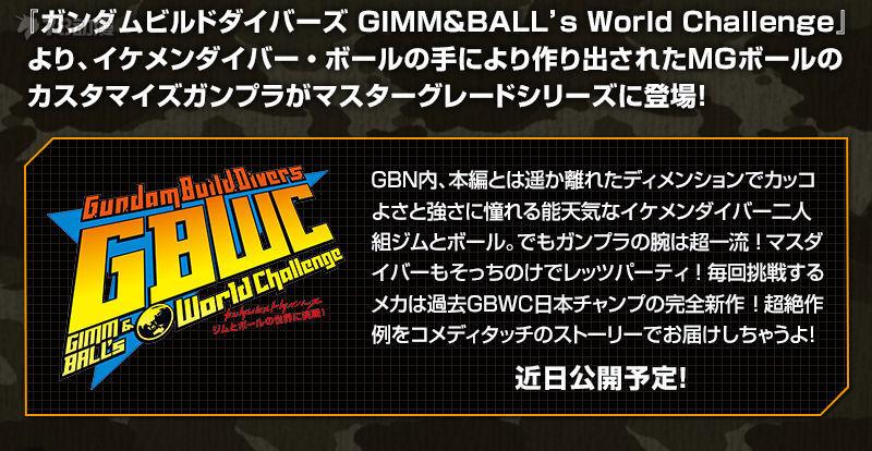 20180531_mg_gbwc_ball_03.jpg