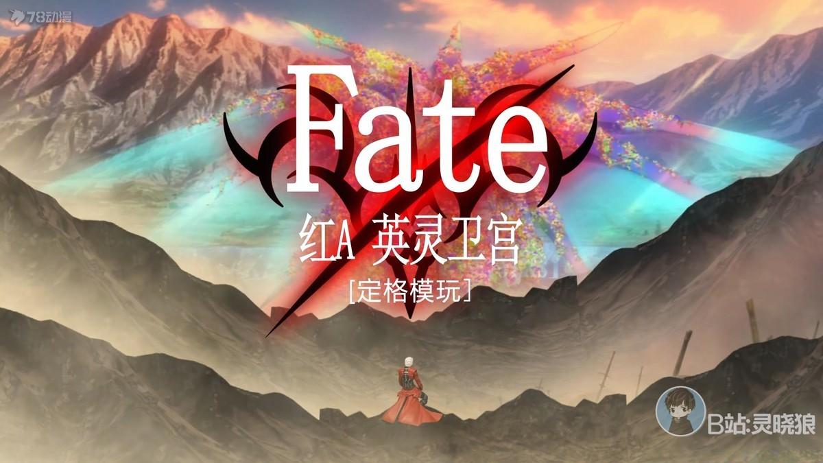 Fate 红A_20180612203919.JPG