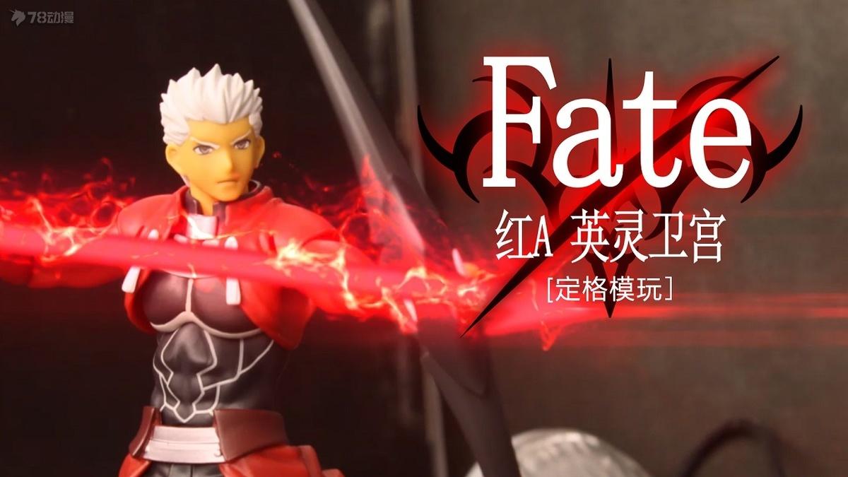 Fate 红A.jpg