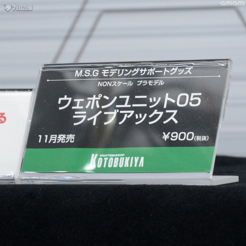WF2018kotobukiya-31.jpg