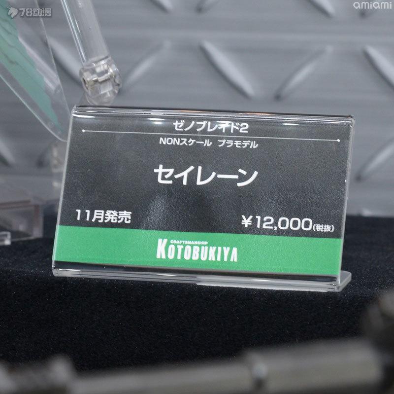 WF2018kotobukiya-29.jpg