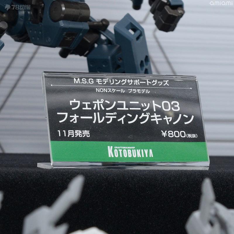 WF2018kotobukiya-36.jpg