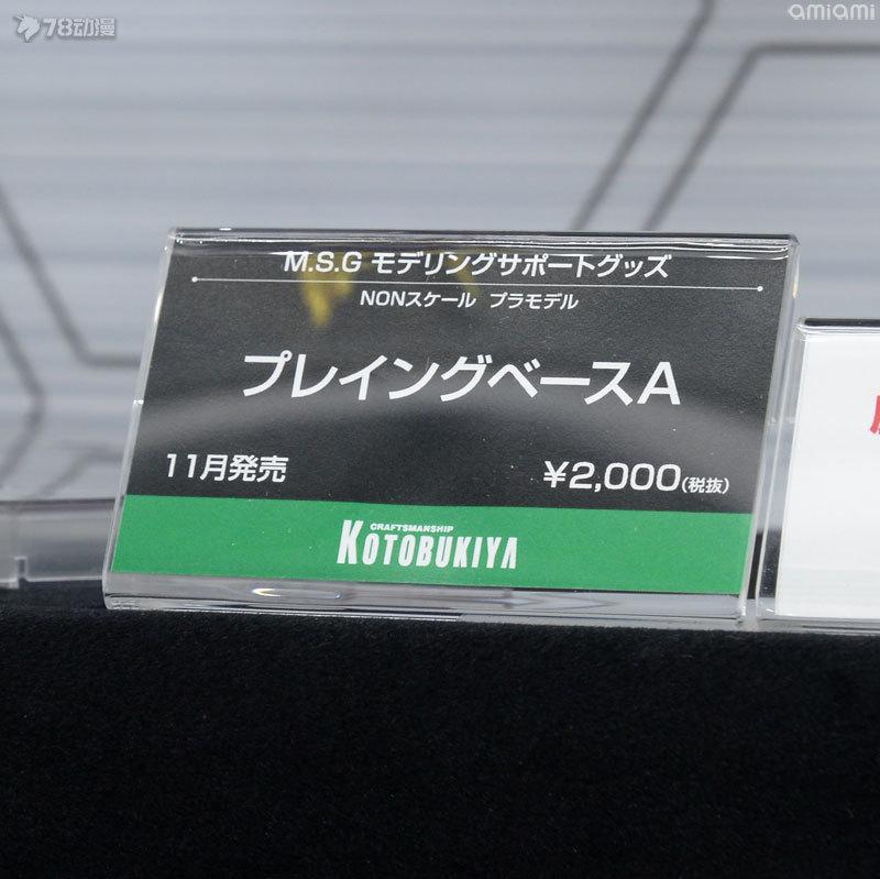 WF2018kotobukiya-33.jpg