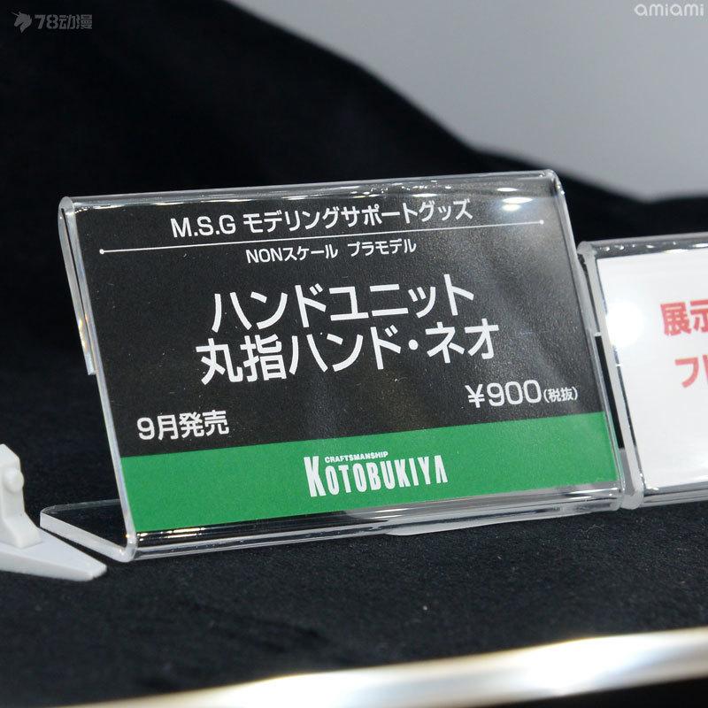 WF2018kotobukiya-41.jpg