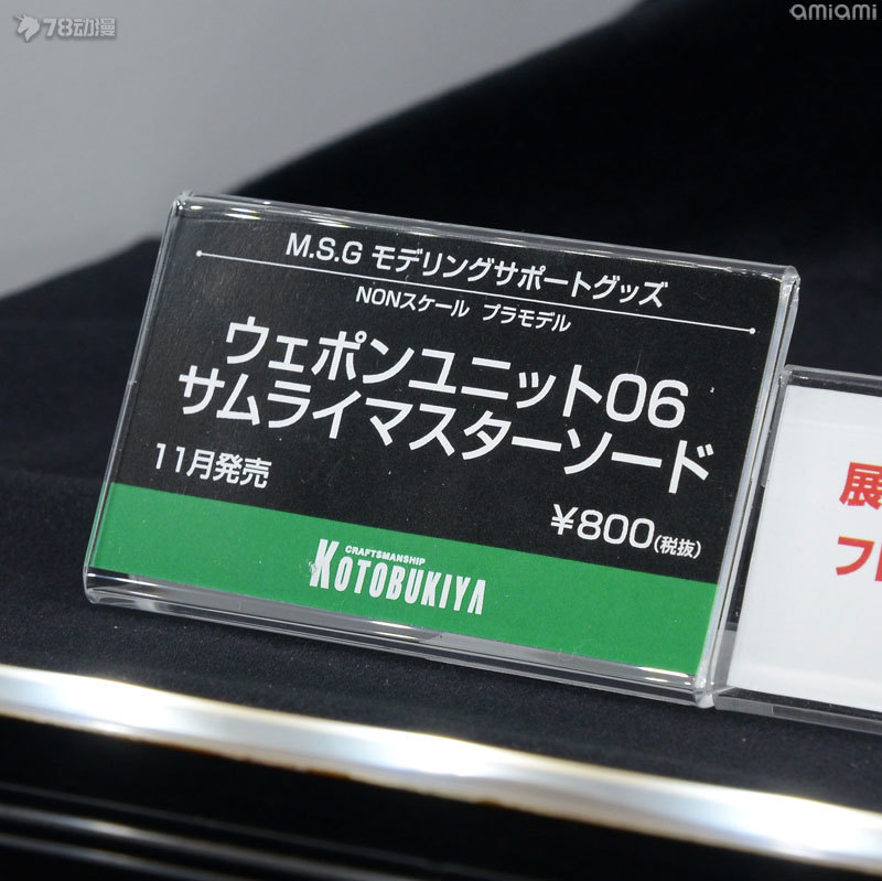 WF2018kotobukiya-38.jpg