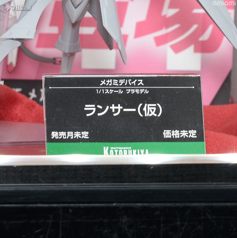 WF2018kotobukiya-54.jpg
