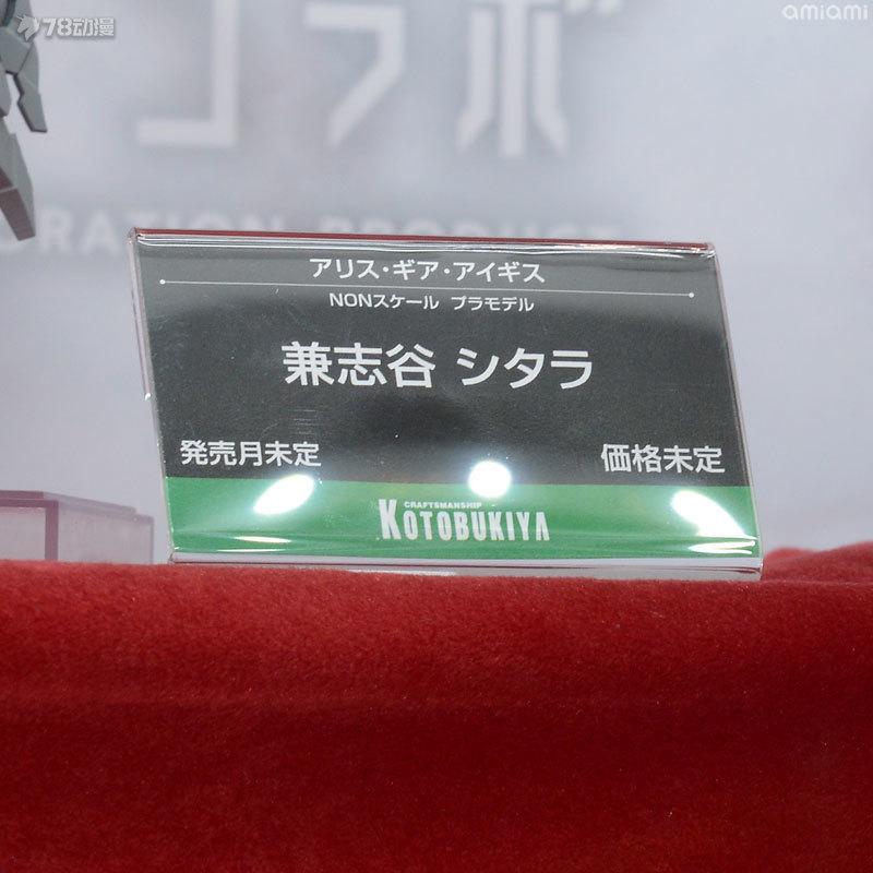 WF2018kotobukiya-61.jpg