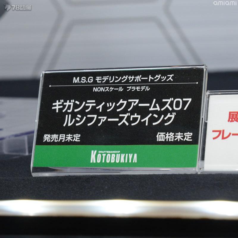 WF2018kotobukiyas-54.jpg
