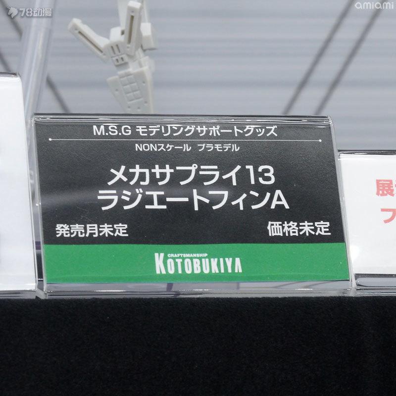 WF2018kotobukiyas-75.jpg
