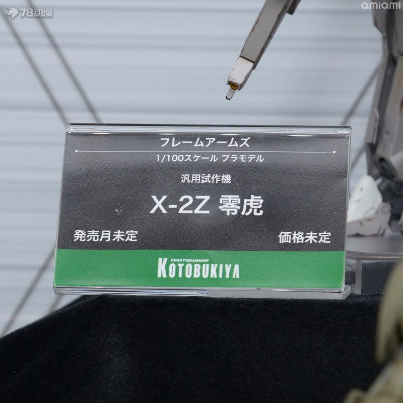 WF2018kotobukiyas-81.jpg