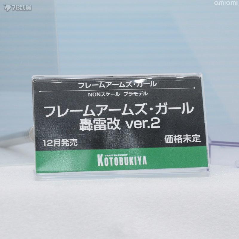WF2018kotobukiyas-85.jpg