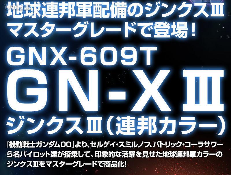 20180913_gnx3_esfcolor_03.jpg