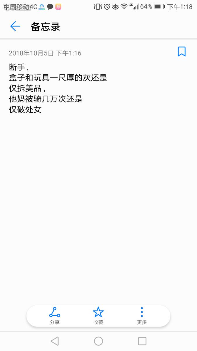 Screenshot_20181005-131810.png