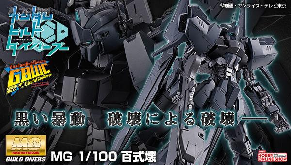 20181012_mg_hyakushiki_crush_600x341.jpg