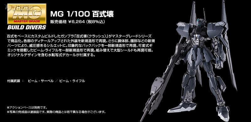 20181012_mg_hyakushiki_crash_07.jpg
