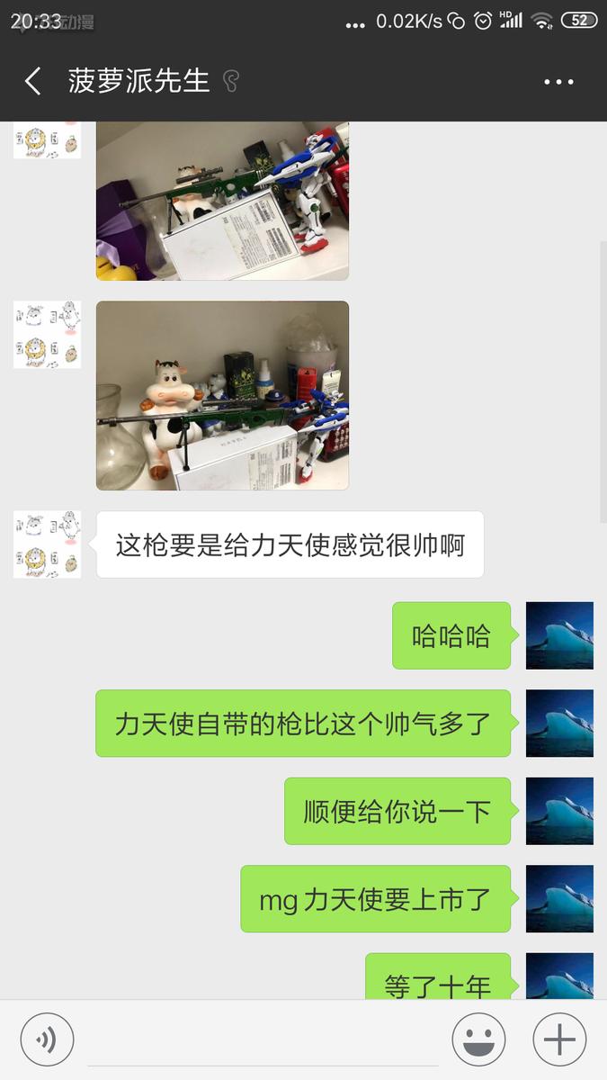 Screenshot_2018-11-18-20-33-55-507_com.tencent.mm.png