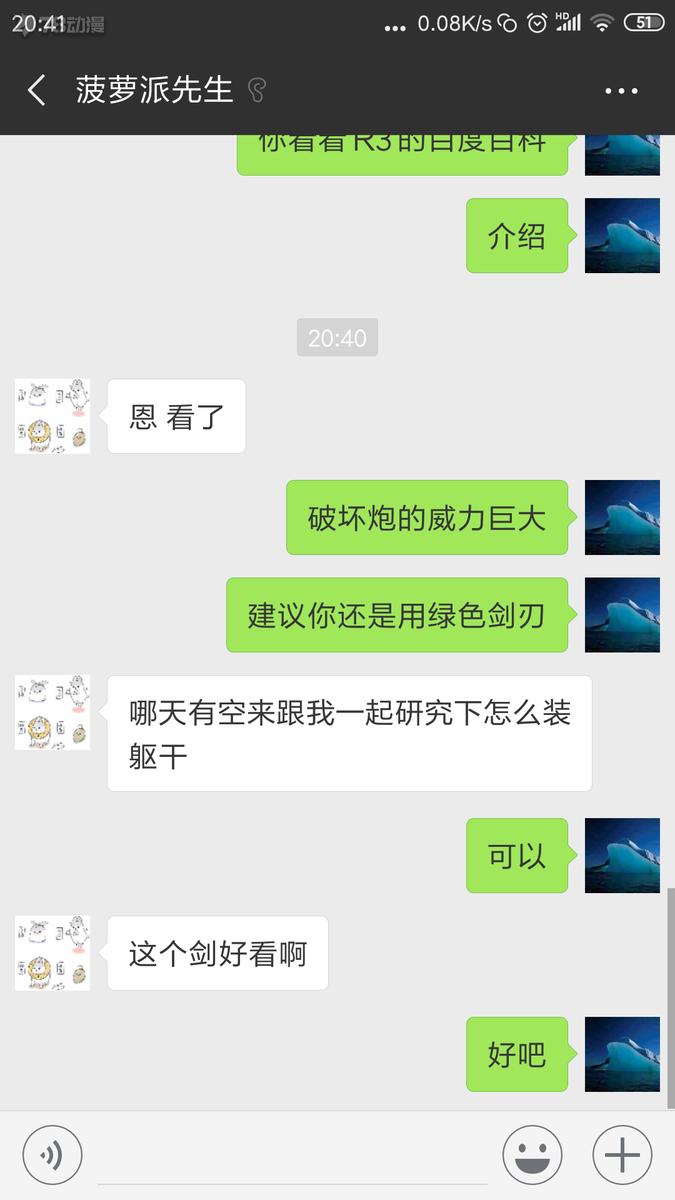 Screenshot_2018-11-18-20-41-08-853_com.tencent.mm.png