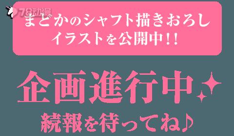 kikaku_madoka_text.png