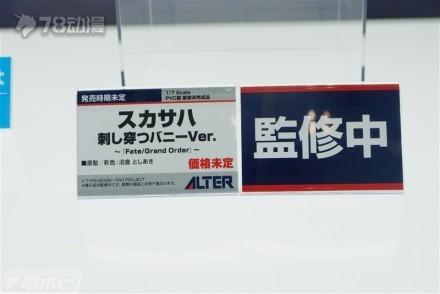 Alter FGO 斯卡哈 兔女郎3.jpg