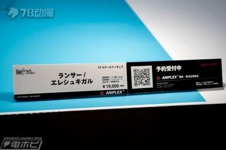 Aniplex  20年1月 17 FateGrand Order Lancer艾蕾什基伽尔4.jpg