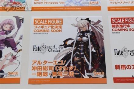 GSC FGO 冲田总司Alter 手办化决定.jpg