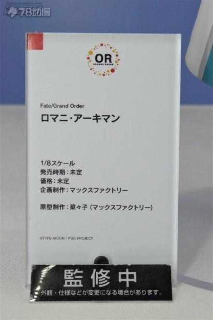 GSC FGO 罗曼3.jpg