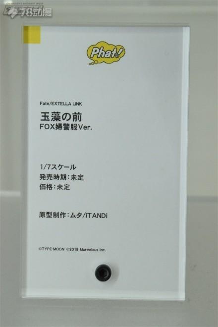 Phat! FEXL 玉藻前 女警3.jpg