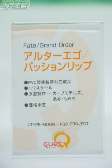 quesQ FGO 热情迷唇3.jpg