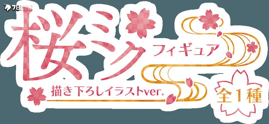 sakuramiku_logo.png