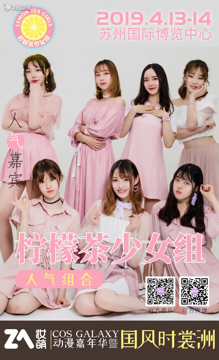 图9-柠檬茶少女组.jpg