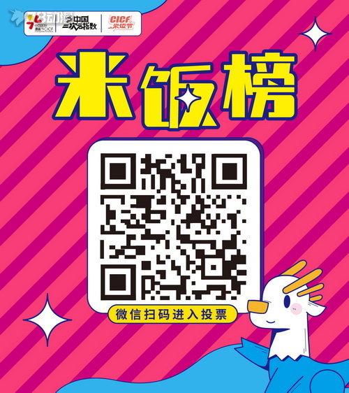 003-米饭榜扫码图-14.jpg