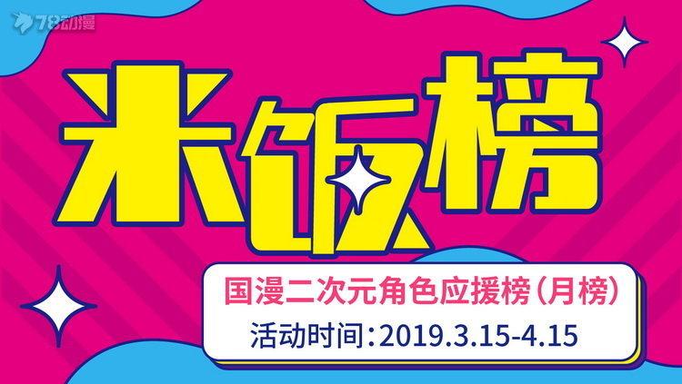 002-打榜图_官网滚动.jpg