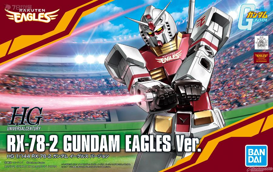 eagles_pkg.jpg