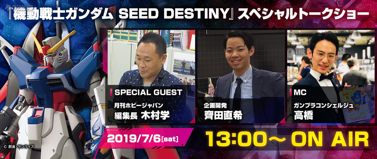 bnr_seed_destiny_exhibition_ts.jpg