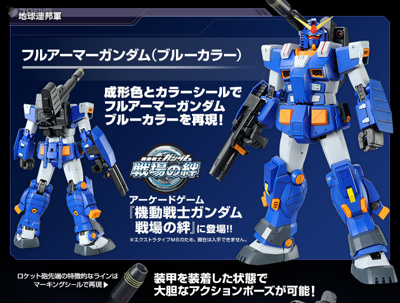 20140120_full_armor_04.jpg