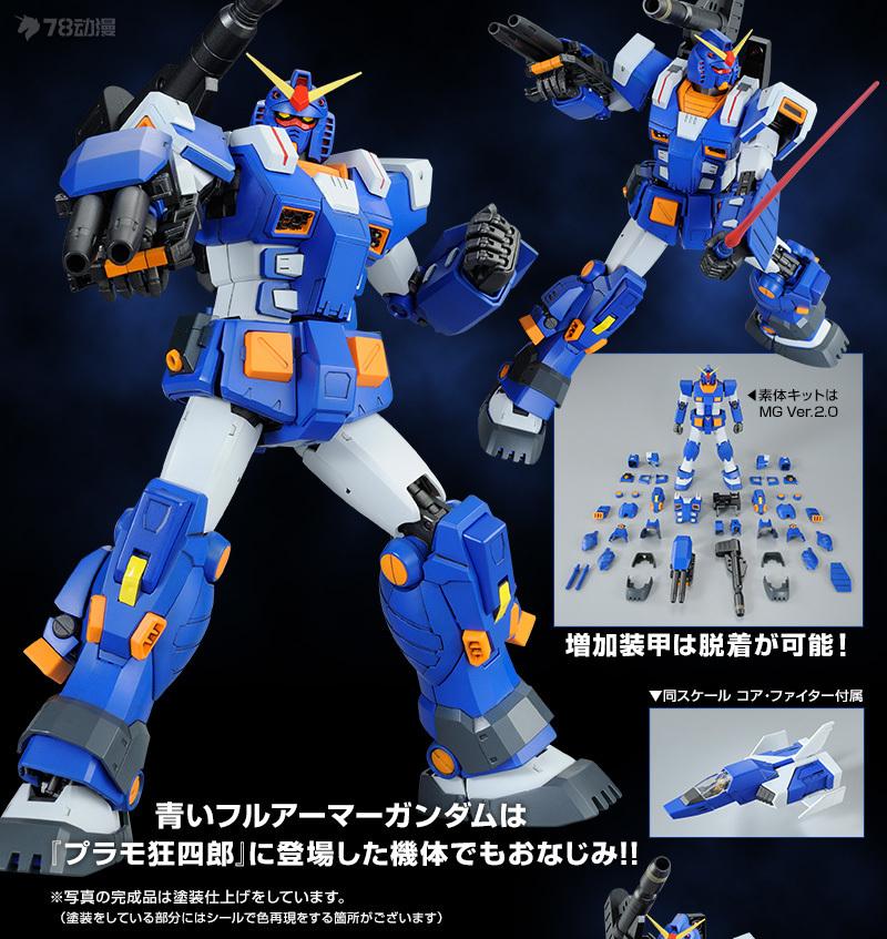 20140120_full_armor_05.jpg
