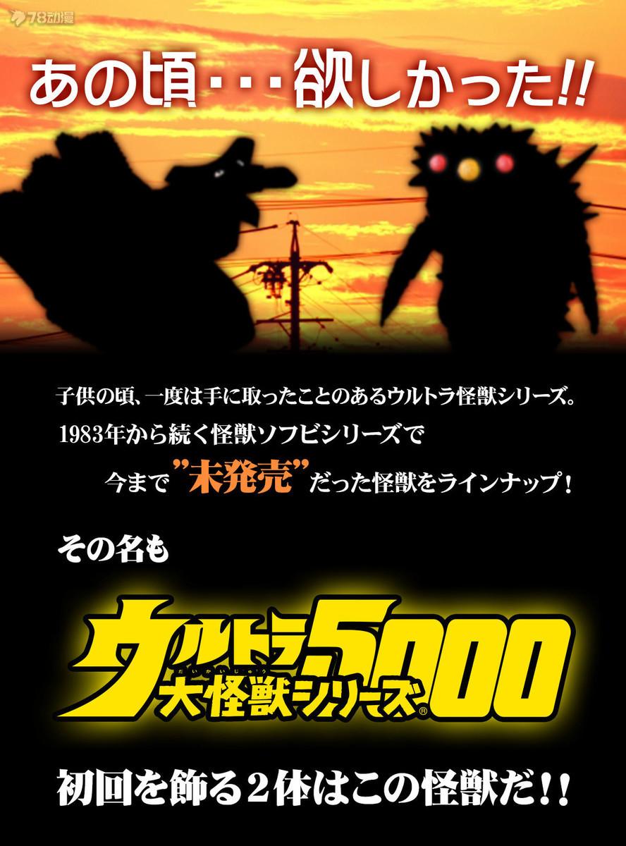 ウルトラ大怪獣シリーズ.jpg