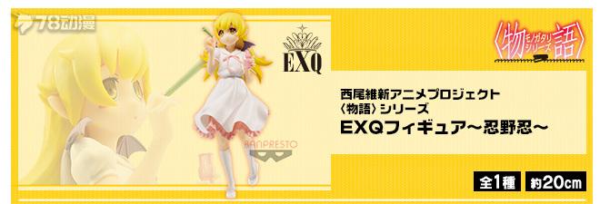 39689_exq_shinobu.jpg
