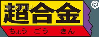 logo_chogokin.png