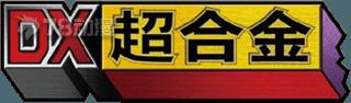 logo_dxchogokin.png