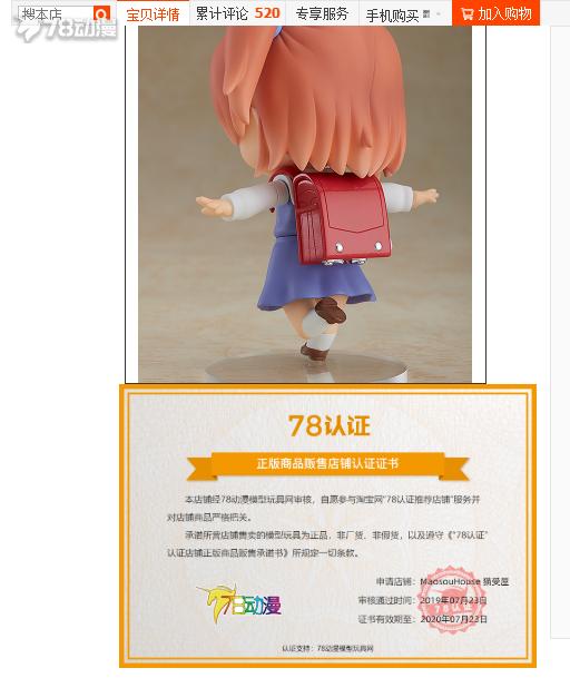 screenshot-item.taobao.com-2019-09-26-15-14-47.png
