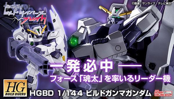 20191010_hgbd_build_gamma_gundam_600x341.jpg