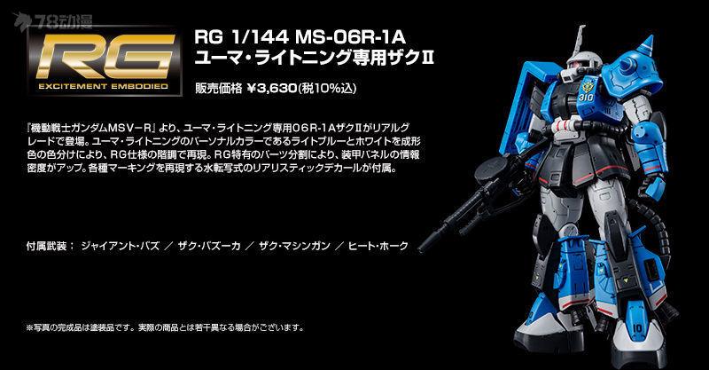 20191021_rg_uma_lightnings_zaku2_07.jpg