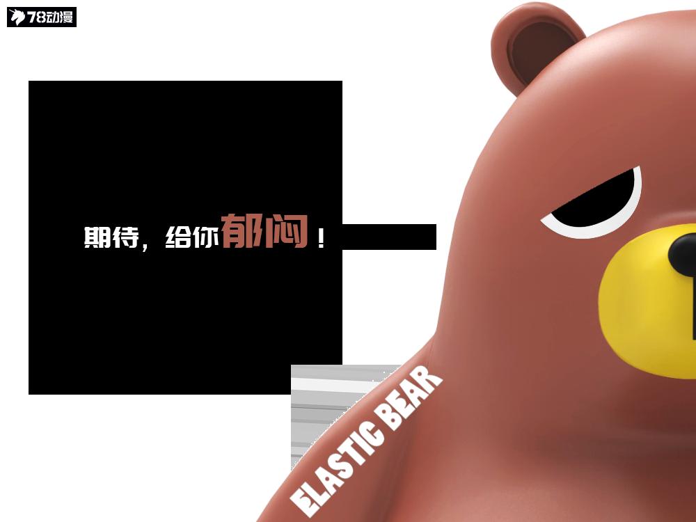 弹弹熊IP LOGO图1.png