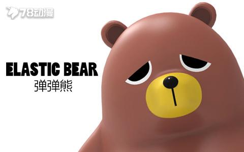 弹弹熊IP封面(JPG).jpg
