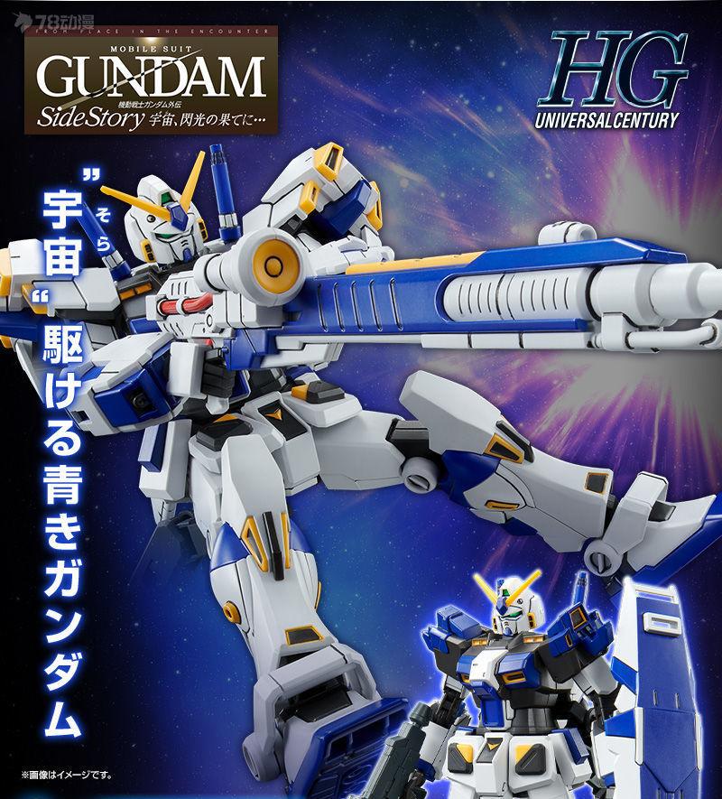 20200128_hg_gundam4th_02.jpg