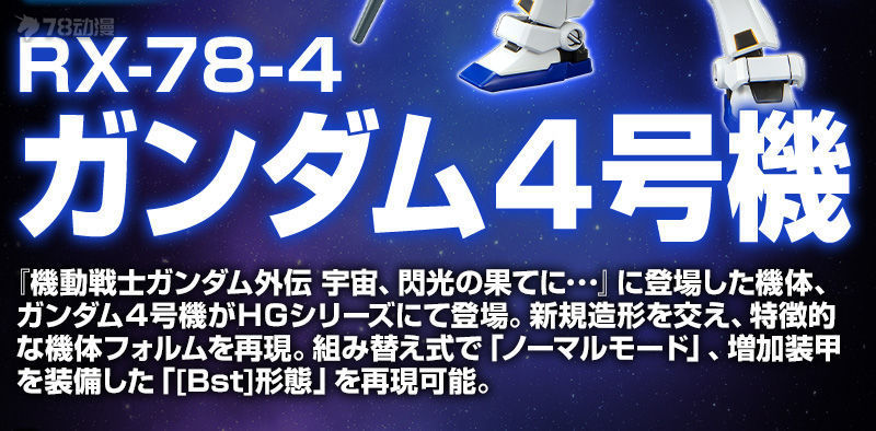 20200128_hg_gundam4th_04.jpg